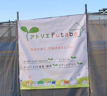 アトリエfutaba現場シート
